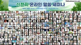 HWPL: Man Hee Lee Seminars...Connection to the Real World: Revelation is Revealed